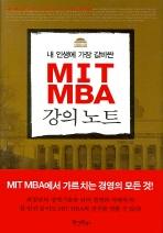 MIT MBA 강의노트(내 인생에 가장 값비싼)(양장본 HardCover)