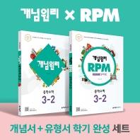 중학 수학 중3-2 세트(2021)(개념원리 RPM)(전2권)