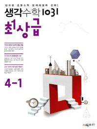 초등 수학 4-1 최상급(2016)(생각수학 1031)