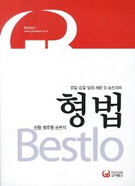 형법(2013)(Bestlo)