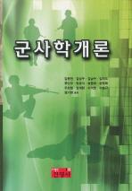 군사학개론(양장본 HardCover)
