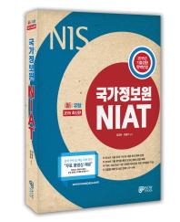 국가정보원 NIAT(2015)(와우패스)