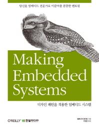 디자인 패턴을 적용한 임베디드 시스템