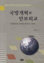 국방개혁과 안보외교: 포괄안보시대의 한국의 선택