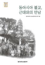 동아시아 불교 근대와의 만남(동아시아 불교연구총서)