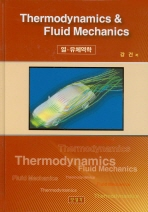 열 유체역학 (THERMODYNAMICS & FLUID MECHANICS)(양장본 HardCover)