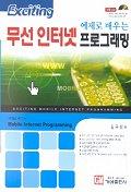 무선 인터넷 프로그래밍(예제로 배우는)(CD-ROM 1장 포함)