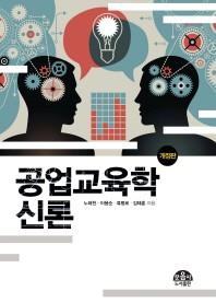 공업교육학신론