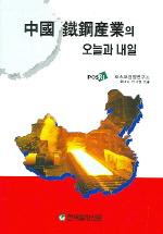 중국 철강산업의 오늘과 내일