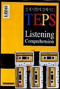 실제시험에 강해지는TEPS LISTENING COMPREHENSION(Cassette Tape5개포함