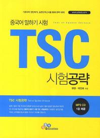 TSC 시험공략(중국어 말하기 시험)(CD1장포함)