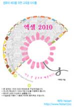 엑셀 2010(DVD)(동영상으로 배우는)