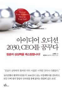 아이디어 오디션 2030 CEO를 꿈꾸다
