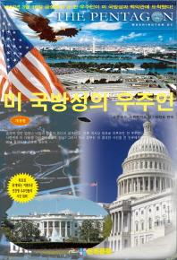 미 국방성의 우주인(개정증보판)