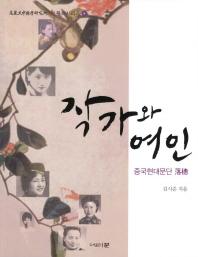 작가와 여인(고려대중국학연구소 문화시리즈 9)