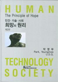 인간 기술 사회 희망의 원리(2판)(양장본 HardCover)
