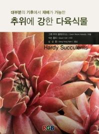 추위에 강한 다육식물(대부분의 기후에서 재배가 가능한)(양장본 HardCover)