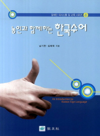 농인과 함께하는 한국수어(장애인 의사소통 및 교육 시리즈 4)