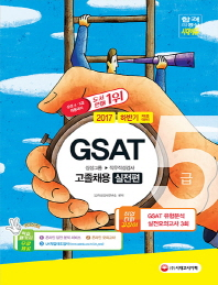 GSAT 삼성그룹 직무적성검사 5급 고졸 채용: 실전편(2017 하반기 채용 대비)