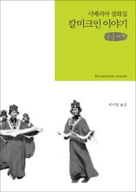 칼미크인 이야기(큰글씨책)(시베리아 설화집)