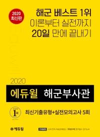 해군부사관 최신기출유형+실전모의고사 5회(2020)(에듀윌)