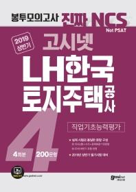LH 한국토지주택공사 직업기초능력평가 NCS 봉투모의고사 4회분(2019 상반기)