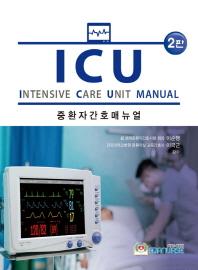 ICU 중환자간호 매뉴얼(2판)