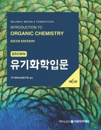 Brown 유기화학입문(6판)