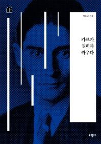 카프카, 권력과 싸우다(박홍규의 호모 크리티쿠스)