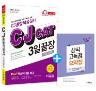 CJ종합적성검사 CJ CAT 3일 끝장(2017)(에듀윌)(취업 성공전략 시리즈)