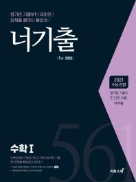 고등 수학1(2021)(너기출 For 2022)