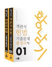 황남기 객관식 헌법 기출문제 총정리 세트(2016)(전2권)