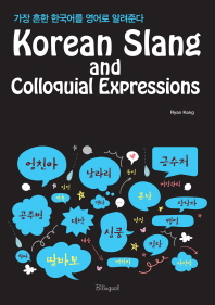 Korean Slang and Colloquial Expressions