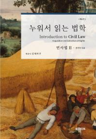 누워서 읽는 법학: 민사법. 2(4판)