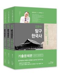 김윤수 탐구 한국사 기출문제편(2018)(전3권)