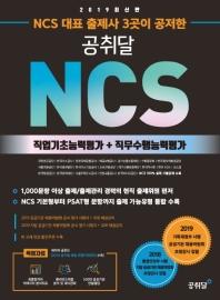 NCS 직업기초능력평가 직무수행능력평가(2019)