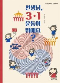 선생님, 3. 1 운동이 뭐예요?(어린이 책도둑 시리즈 4)