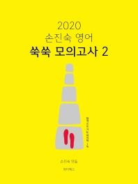 손진숙 영어 쑥쑥 모의고사. 2(2020) #