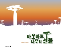 바오바브나무의 선물(호밀밭 어린이 2)(양장본 HardCover)