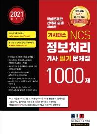 정보처리기사 필기 문제집 1000제 1권+2권+3권 합본세트(2021)(기사패스 NCS)