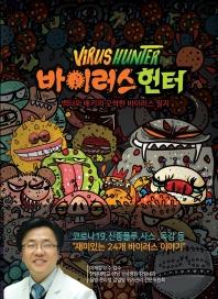 바이러스 헌터: 백터와 배키의 오싹한 바이러스 일지(양장본 HardCover)