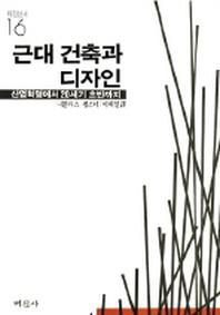 근대건축과 디자인:산업혁명에서 20세기 초반까지(미진 신서 16) [중판]