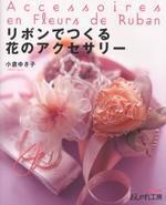 リボンでつくる花のアクセサリ-