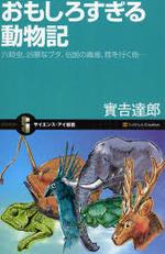 [해외]おもしろすぎる動物記 六時蟲,凶暴なブタ,傳說の毒鳥,陸を行く魚…