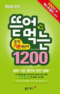 중학 기본 영단어 1200(60일 완성)(뜯어먹는)(스프링)