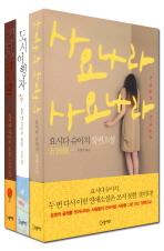 요시다 슈이치 3종세트 // 본책3권 + 작가노트 포함 (사용감 없음 )