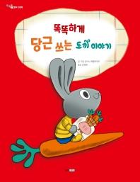 똑똑하게 당근 쓰는 토끼 이야기(똑똑똑 경제 그림책 2)(양장본 HardCover)