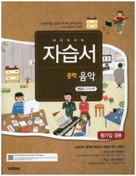 중학 음악 자습서(정길선교과서편)(평가집겸용)(2015)(하이라이트)