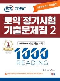 ETS 토익 정기시험 기출문제집. 2: 1000 Reading(리딩)