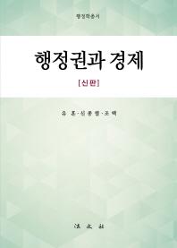 행정권과 경제(신판)(행정학총서)